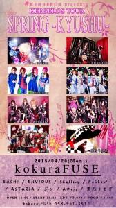 TOUR-SPRING--KYUSHU-