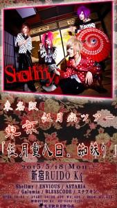 Shellmy伍月病東京