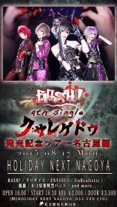 BASH!主催名古屋