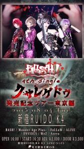 BASH!主催東京