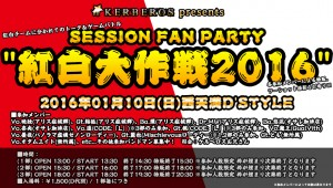 20160110_sessionfanparty