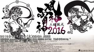 0405風神雷神2016