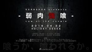 20160422_jyakuniku