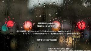 梅雨0602