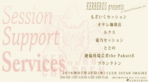 Session Support Servicesin NAGOYA  make-01