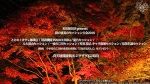 秋の夜長0912
