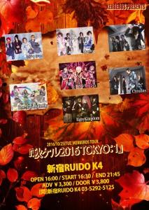 2016-1025-秋ケル2016 TOKYO-7B