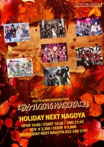 2016-1026-秋ケル2016 NAGOYA-7B