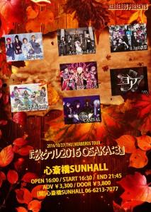 2016-1027-秋ケル2016 OSAKA-7B