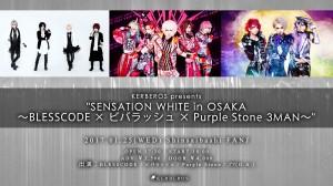 20170125_OSAKA_ビバラッシュxBLESSCODExPurpleStone3MAN