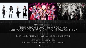 20170126_HIROSHIMA_ビバラッシュxBLESSCODExSHIVA3MAN