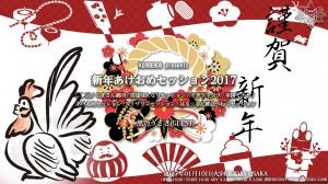 2017-0110-新年あけおめセッション2017