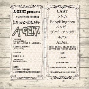A-GENT-主催修正版