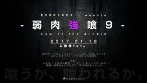 2017-0116-弱 肉 強 喰 9-9B