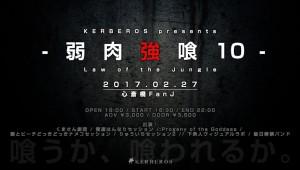 2017-0227-弱 肉 強 喰 8-9B