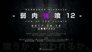 2017-0515-弱 肉 強 喰 12-6B