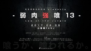 2017-0605-弱 肉 強 喰 13-5B