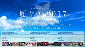 201707natsukr_webflyer