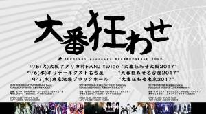 201709大番狂わせWEBフライヤー