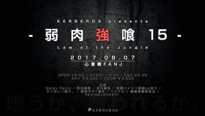2017-0807-弱-肉-強-喰-15-8B