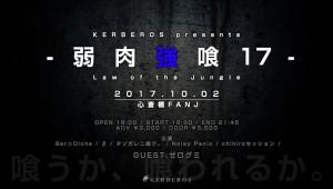 2017-1002-弱-肉-強-喰-17-8B