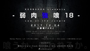 2017-1204-弱 肉 強 喰 18-8B