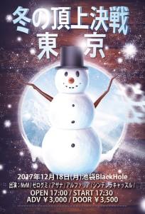 冬の頂上決戦-東京