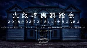 20180224_大阪暗黒舞踏会WEBフライヤー後日公開バンド有り