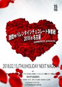 激闘★バレンタインチョコレート争奪戦 2018 in 名古屋