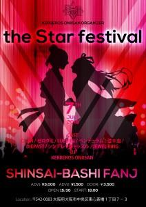 the-Star-festival-flyer-0707