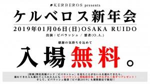 20190106_ケルベロス新年会_大阪RUIDO_WEBフライヤー