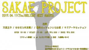SAKAE-project