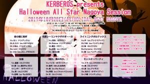 Halloween-All-Star-Nagoya-Session19_1028_WEBflyer