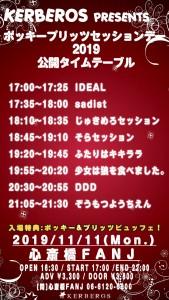 2019-1111-公開TT